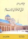 طرق الدعوة إلى الإسلام - علي الطنطاوي