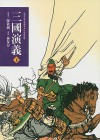 Romance Of The Three Kingdoms (Chinese Edition) - Luo Guanzhong