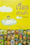เรื่องส่วนตัว : The Private Me - Jimmy Liao, ประทุมพร ตั้งกุลธวัช : ผู้แปล
