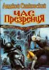 Час презрения (Ведьмак, #2) - Анджей Сапковский, Andrzej Sapkowski