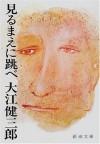 見るまえに跳べ [Mirumae ni tobe] - Kenzaburō Ōe