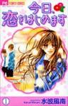 今日、恋をはじめます 1 [Kyou, Koi wo Hajimemasu] - 水波 風南, Kanan Minami
