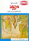 مريود - Ṭayyib Ṣāliḥ, Ṭayyib Ṣāliḥ