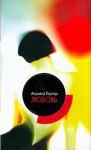 Любовь (Игра в классику) - Angela Carter, Анджела Картер, Max Nemtsov