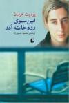 اینسوی رودخانه اُدر - Judith Hermann, محمود حسینیزاد