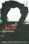 زنی عاشق در میان دوات - غادة السمان, عبدالحسین فرزاد