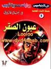 عيون الصقر - نبيل فاروق