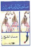 صاحبة الدار شهرزاد - Hanan Al-Shaykh, حنان الشيخ