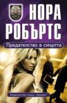 Предателство в смъртта - J.D. Robb, Nora Roberts