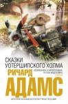 Сказки Уотершипского холма - Richard Adams