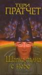 Шапка пълна с небе - Terry Pratchett