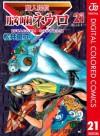 魔人探偵脳噛ネウロ カラー版 21 (ジャンプコミックスDIGITAL) (Japanese Edition) - Yuusei Matsui