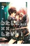 わたしに××しなさい!(2) (講談社コミックスなかよし) (Japanese Edition) - Ema Tōyama, 遠山えま