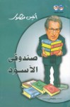 صندوقي الأسود - أنيس منصور