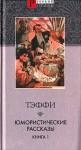Юмористические рассказы. Книга 1 - N.A. Teffi, Надежда Тэффи
