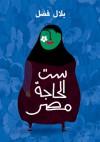 ست الحاجة مصر - بلال فضل