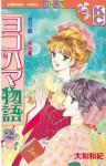 Yokohama Story Vol. 2 - Waki Yamato
