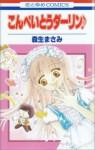 Confeito Darling ♪ - Masami Morio