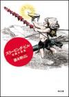 スリーピング・ピル 幻想小品集 - Novala Takemoto, 嶽本野ばら