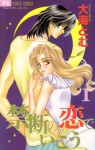 Kindan no koi de ikou #1 - Tomu Ohmi