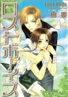 Lost Boys - Kaname Itsuki