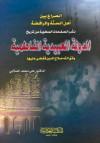 الدولة العبيدية الفاطمية - علي محمد الصلابي