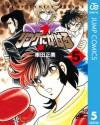 リングにかけろ1 5 (ジャンプコミックスDIGITAL) (Japanese Edition) - Masami Kurumada