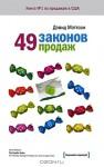 49 законов продаж - David Mattson, Дэвид Мэтсон, Павел Миронов