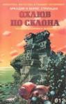 Охлюв по склона - Arkady Strugatsky