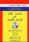 الغزوة الفرنسية - عبد الرحمن الجبرتي