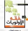 من فقة الأولويات - مجدي الهلالي
