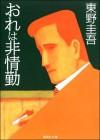 おれは非情勤 [Ore wa hijōkin] - Keigo Higashino