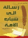 رسالة إلى شباب الأمة - راغب السرجاني