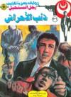 ذئب الأحراش - نبيل فاروق