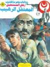 المعتقل الرهيب - نبيل فاروق