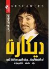 ديكارت ( أبو الفلسفة الحديثة .. ورحلته الشهيرة من الشك لليقين )؛ - مجدي كامل