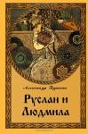 Руслан и Людмила - Alexander Pushkin