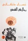 رجال في الشمس - غسان كنفاني, Ghassan Kanafani
