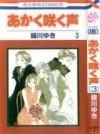 Akaku Saku Koe 3 - Yuki Midorikawa