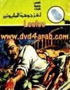 لغز جوهرة المليونير - محمود سالم