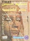 نهاية عصر الرعامسة وقيام دولة الكهنة بطيبة فى عهد الأسرة الـ 21 - سليم حسن