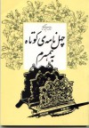 Chehel Namah Bih Hamsaram (Forty Letters to My Wife) - نادر ابراهیمی