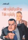 عبدالناصر المفترى عليه والمفتري علينا - أنيس منصور