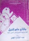 وقائع عام الفيل كما يرويها الشيخ نصر الدين جحا - عبد الفتاح الجمل