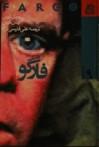 فارگو، فیلمنامه (Fargo, Script) - Ethan Coen, علی فارسینژاد