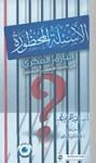 الأسئلة المحظورة - التأزم الفكري في واقعنا الإسلامي المعاصر - عبد الكريم بكار