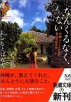 Nankurunaku Nai: Okinawa Chottodake Amami Tabi No Nikki Hoka - Banana Yoshimoto, よしもと ばなな