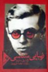 زیبایی شناسی - Jean-Paul Sartre, رضا شیرمرز