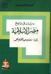 دراسات في تاريخ مصر الإسلامية - نريمان عبد الكريم