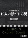 筒井康隆劇場 12人の浮かれる男 (Japanese Edition) - Yasutaka Tsutsui, 筒井康隆